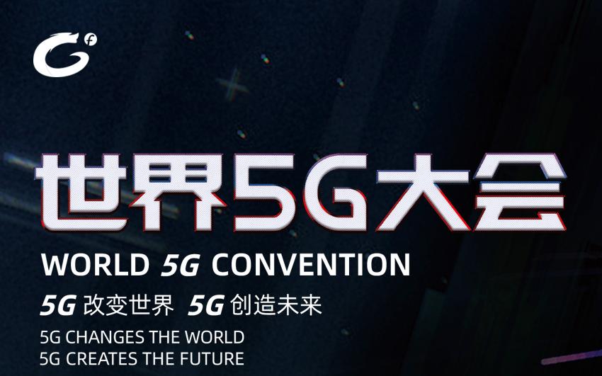 """首届""""世界5G大会""""将在首都盛大开幕"""