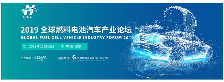 2019全球燃料电池汽车产业论坛 关键操你啦日日操及商业...