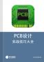 PCB设计——实战技巧大全