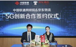 江苏联通与京东物流集团正式达成了5G智能物流合作战略