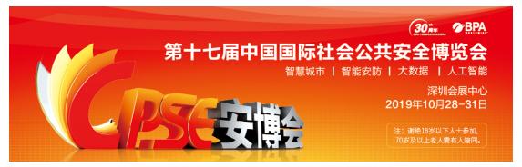 旺龙将携物联网新成果与您相约2019深圳安博会