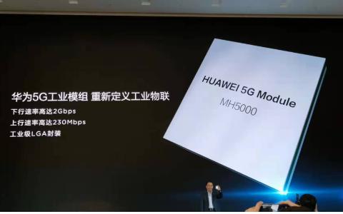 华为5G工业模组的发布将引爆5G进入千行百业