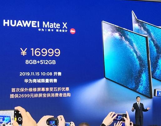 华为折叠全面屏手机华为Mate X将于11月15日开售售价16999元