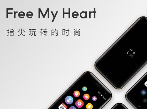 Palm智能小手机正式开启预售该机定位年轻人的时...