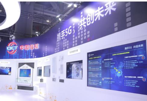 大唐移动携最新5G成果及应用正式亮相2019中国国际信息通信展
