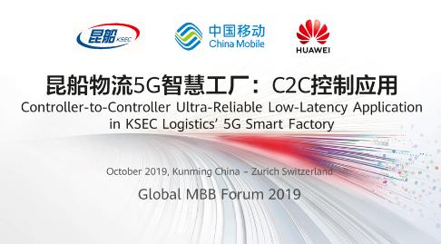 云南移動與華為通過直播方式展示了云南昆船物流公司的5G智慧工廠應用