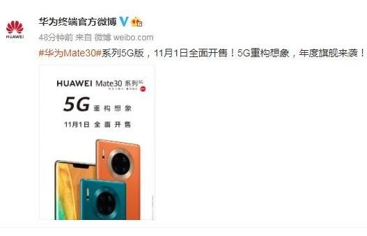 华为Mate30系列5G版将在11月1日正式开售该机支持5G双模组网