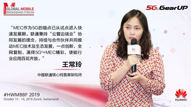 中國聯通將與合作伙伴共同推動5G+MEC商業模式的發展
