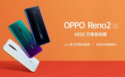 OPPO Reno2 Z正式开售8GB+128G...