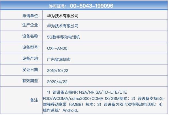 荣耀V30已入网工信部该机将搭载麒麟990 5G旗舰芯片