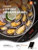 小米宣布将于明日推出米家电磁炉C1 原价119元