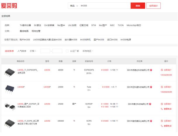淘IC:百度爱采购电子元器件列表样式上线