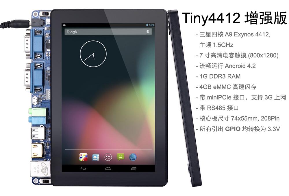友善之臂Tiny4412核心板介紹