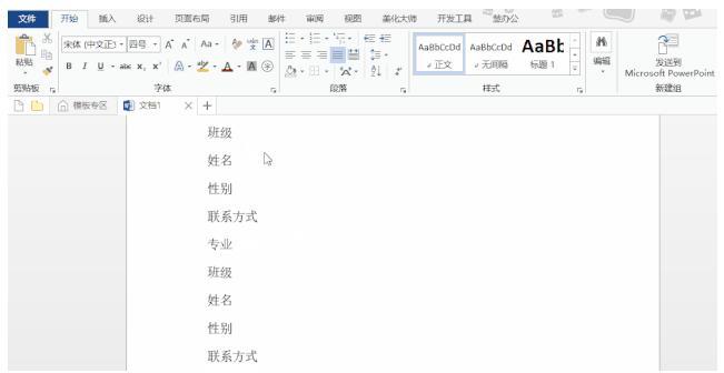 word排版怎么排_word排版技巧大全