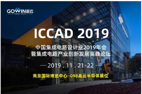高云半导体参加南京ICCAD2019