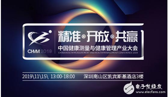 2019中國健康測量和健康管理產業大會-即將召開
