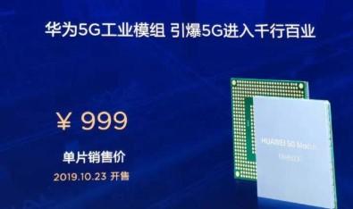 華為推出全球首款商用5G工業模組,采用5G基帶芯片巴龍5000