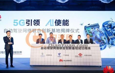 华为发布iMaster智能运维系列产品,支持中国...