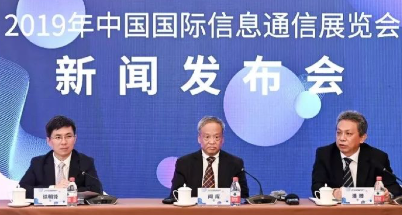 我国运营商将携最新5G技术应用成果亮相2019年中国国际信息通信展