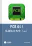 PCB设计——实战技巧大全(二)