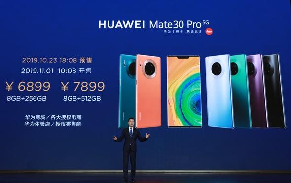 华为Mate30系列5G版将于11月1日正式开售