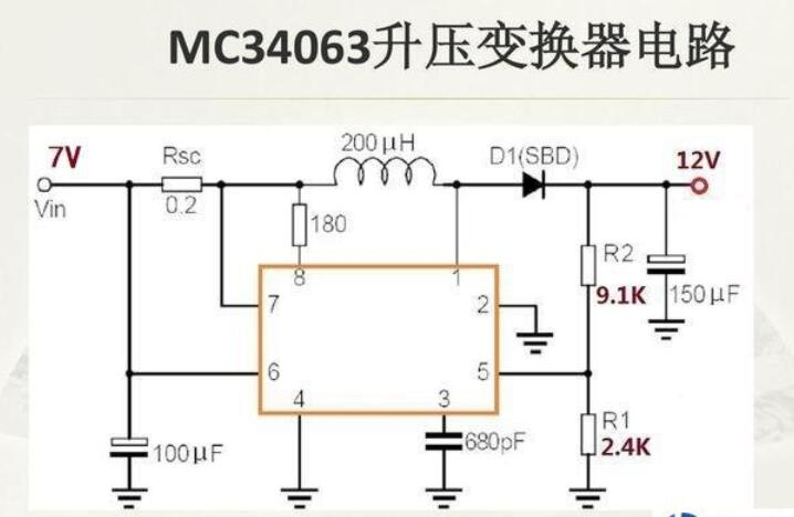7V升压方式转换为12V电路