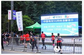 中國電信利用5G網絡技術實現了西安國際馬拉松比賽...