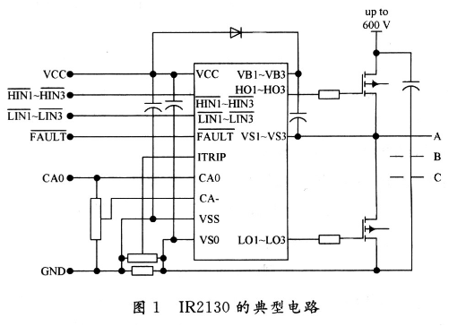基于IR2130驱动芯片的无刷直流电机功率驱动电...