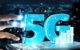 5G即将到来,速度之快难以想象