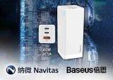Navitas联合Baseus倍思推出全球最小充电器——GaNFast 2C1A