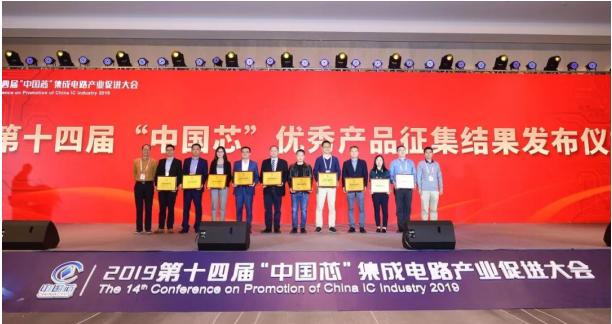 """基本半导体荣获""""中国芯""""优秀技术创新产品奖"""