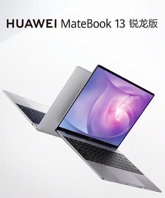 华为MateBook 13锐龙版开启预约支持指纹识别和一碰传功能