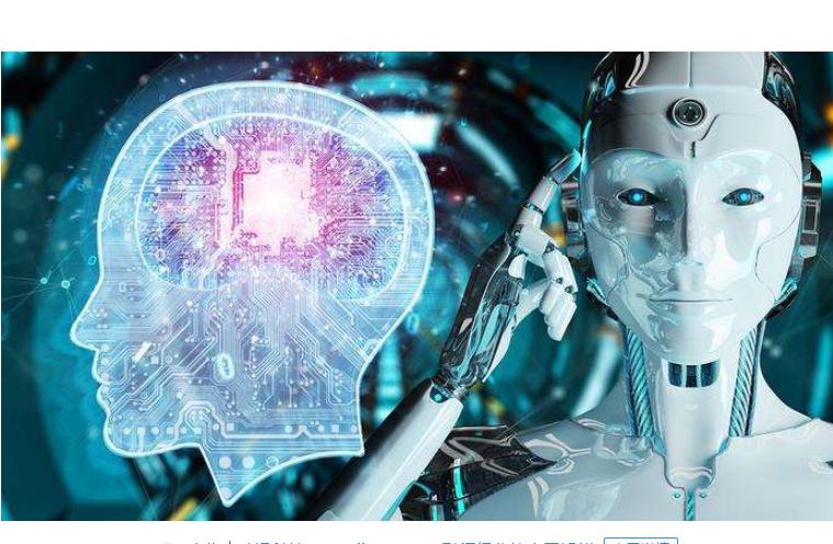 如何理解和學習人工智能