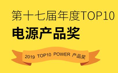 Vishay HVCC系列电容器荣获《今日电子》杂志Top-10电源产品奖