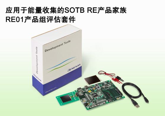 """瑞萨电子能量收集嵌入式控制器""""SOTBRE产品家族""""上市"""