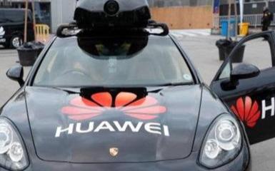 華為在無人駕駛領域取得了全球第一的好成績