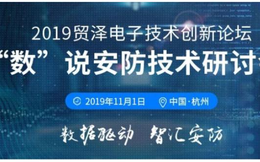 2019贸泽电子技术创新论坛收官站 - 安防技术研讨会召开在即
