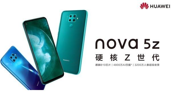 華為nova 5z將于11月1日開售搭載麒麟810處理器和20W快充