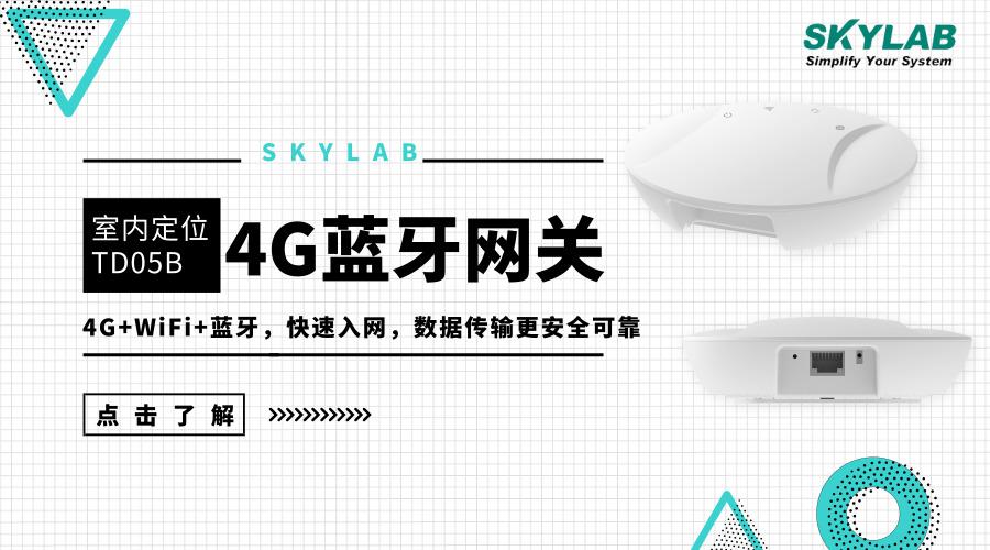 4G蓝牙网关具备哪些功能_SKYLAB
