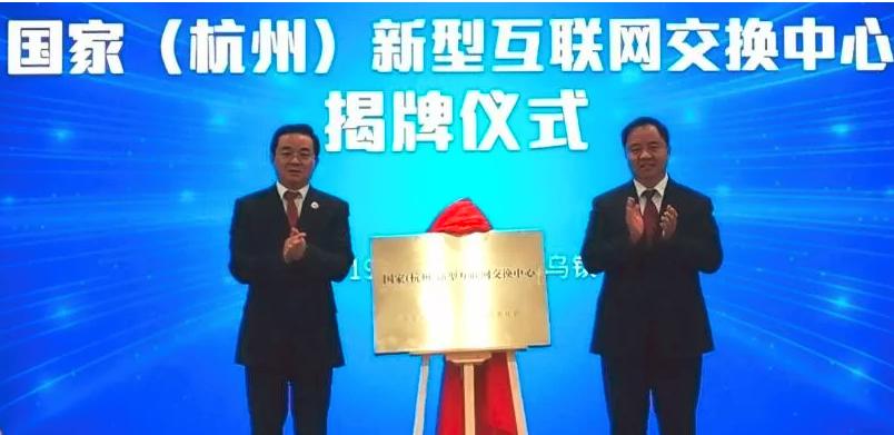 杭州开展的国家级新型互联网交换中心正式成立