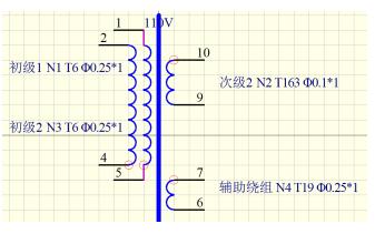 110V反激式開關電源變壓器的設計加工資料說明