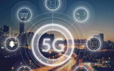 5G的到来能改变我们什么,又能为我们带来什么