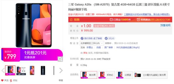 三星Galaxy A20s开启预售搭载骁龙450平台最大支持512GB存储卡扩展
