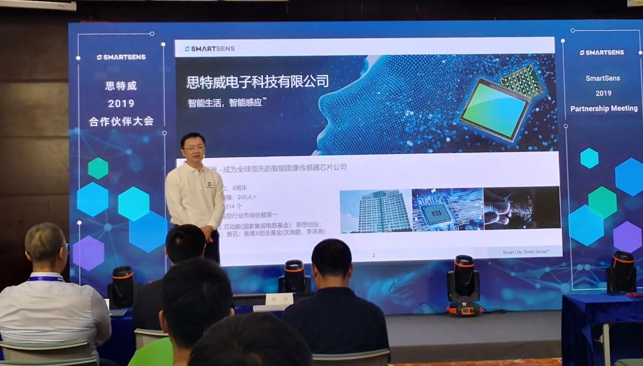 思特威董事长CEO徐辰:在联手ARM开发智能感应AI芯片