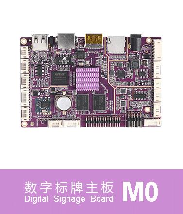 数字标牌主板M0功能及规格参数分析