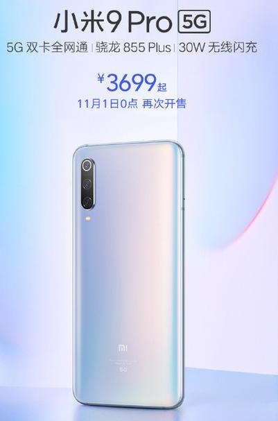 小米9 Pro 5G再次开售搭载骁龙855 Pl...
