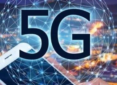 是否物有所值是衡量5G技術的直接標準