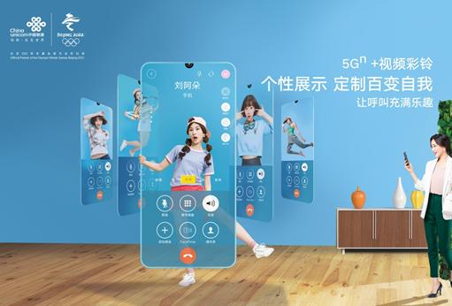 中国联通5G视频彩铃将有望成为5G时代的社交新宠