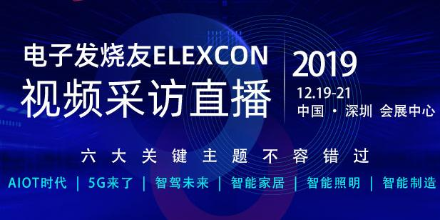 【ELEXCON视频采访直播】——6大主题直播,见证电子行业新趋势