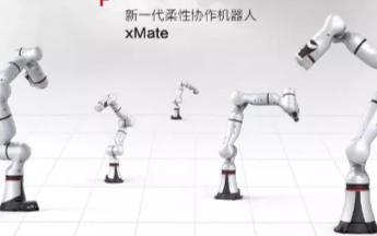 柔性时代的产物,新一代柔性协作机器人Xmate